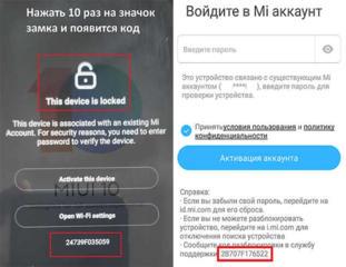 Розблокування мі акаунта mi account unlock