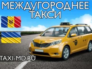 Междугороднее такси Кишинёв, Одесса аэропорт taxi-md. ru