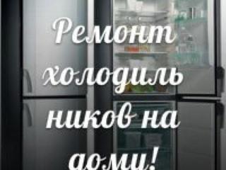 Ремонт холодильников всех марок не дорого+гарантия, без выходных