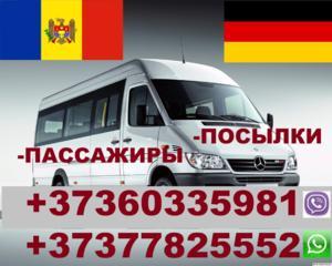 Информация о перевозках: МОЛДОВА - ПМР - УКРАИНА - ПОЛЬША - ГЕРМАНИЯ