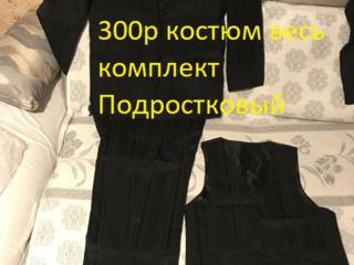 Школьная одежда