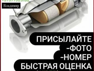 Катализаторы ДОРОГО