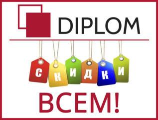 Бюро переводов Diplom в Кишиневе и регионах Молдовы! Апостиль! Скидки!