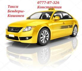 Такси в любые направления