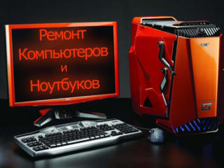 Ремонт ноутбуков, планшетов, компьютеров, мониторов, GSM