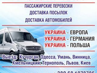 УКРАИНА - ПОЛЬША- ГЕРМАНИЯ (Пассажиры, посылки) с адреса на адрес.