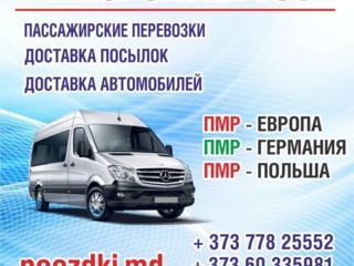Информация о перевозках: ПМР - ПОЛЬША, ГЕРМАНИЯ (Пассажиры, посылки)