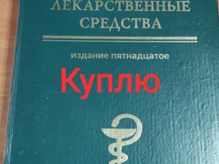 Куплю М. Д. Машковского.