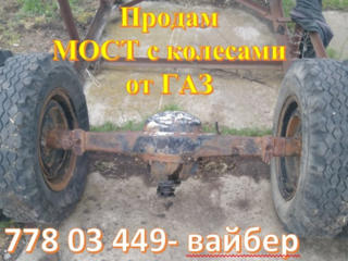 Продам мост от ГАЗ