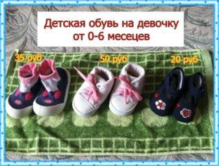 Детская одежда, обувь, недорого, торг.