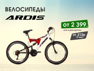 Велосипеды от 2 399 рублей