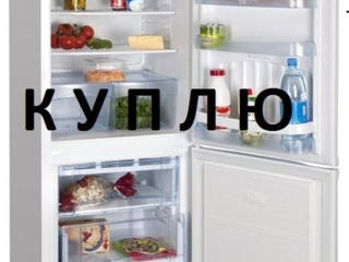 Срочно куплю холодильник 1 или 2-камерный в рабочем состоянии.