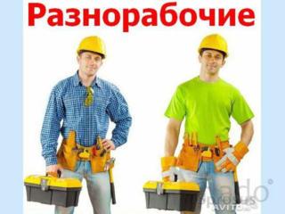 Подсобные рабочие в строительство. Польша.