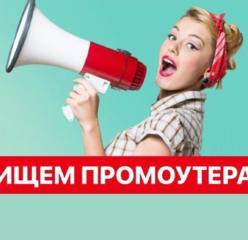 Классный ПРОМОУТЕР в Слободзее, отзовись!