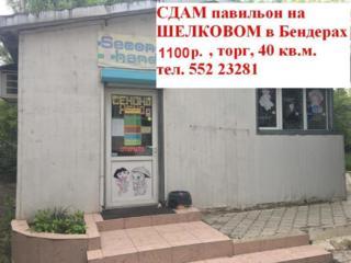 Сдам торговый павильон - помещение на Шелковом, 1100 руб. ПМР, ТОРГ