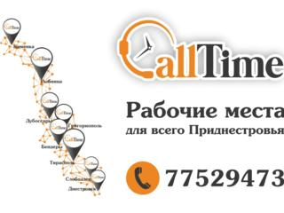 Набор операторов для удалённой работы на дому по всему Приднестровью!