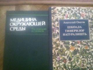 Медицинские книги: иммунология, анатомия, хирургия и другие.