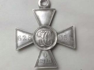 Георгиевский крест 4 степени (оригинал)