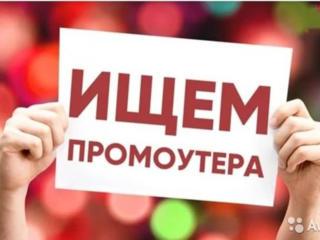 В Слободзею нужен ПРОМОУТЕР!!! Подработка на каникулах!