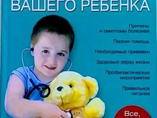 Книга о здоровье вашего ребёнка. Новейший справочник! 20руб.
