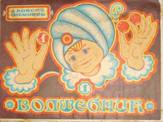Набор фокусов CCCP Молдавский Дед Мороз Мош Крэчун Мягкие игрушки