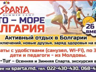 ЛЕТО - МОРЕ. БОЛГАРИЯ. Активный отдых в Болгарии. 26 лет