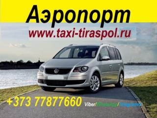 Информация о перевозках. Такси трансфер аэропорт Кишинев - Тирасполь -