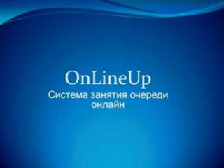 Онлайн очередь в ДПАУ горисполкома Николаев.