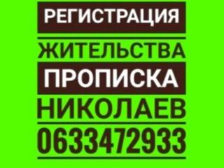 Прописка в Николаеве по моему адресу в частной жил. квартире: