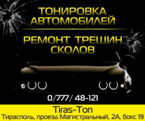 ТОНИРОВКА Автомобиля в Тирасполе