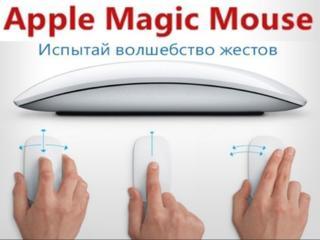 Apple Magic Mouse ПРОДАМ 100% ОРИГИНАЛ б.у.