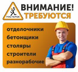 """ООО """"Мастерок"""" требуются сотрудники"""