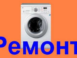 Ремонт стиральных машин. Любых марок. Любой сложности