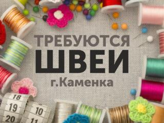 """СООО """"Рыбницкая швейная фабрика"""" в КАМЕНКЕ приглашает на работу"""