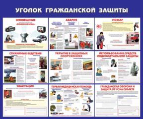 Плакаты по гражданской защите ПМР