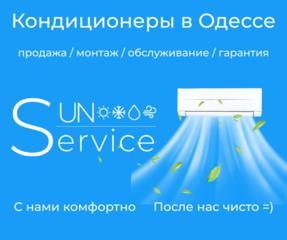 Купить КОНДИЦИОНЕР в Одессе с установкой монтажом поселок Котовского