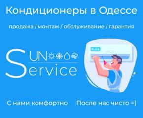 Сервисное обслуживание/чистка кондиционеров в Одессе