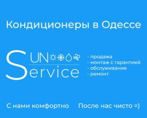 Установка монтаж/демонтаж кондиционеров в Одессе поселок Котовского