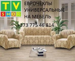 Еврочехлы для мягкой мебели диваны, угловые, кресла, стулья пр-во Турция!