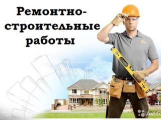 Строительная бригада, всё виды работ под ключ, выезд в районы