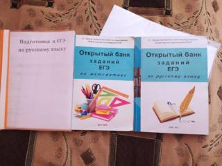 Продам открытый банк заданий ЕГЭ по русскому языку и математике
