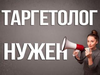 УМЕЕШЬ НАСТРАИВАТЬ РЕКЛАМУ В - FACEBOOK - GOOGLE UAC - MYTARGET