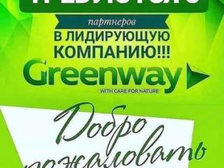 Компания Greenwey приглашает к сотрудничеству.