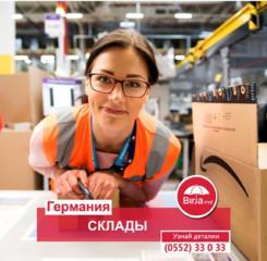 Работа в Германии на складах непродовольственных товаров.