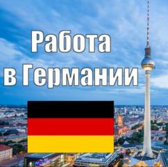 Работа на складах магазинов Метро и Едека в Германии.