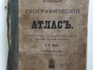 АТЛАСЪ 1910г. с историей прошу 800р.