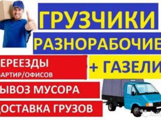 ГРУЗЧИКИ переезды КОПКА Грузоперевозки БУС Вывоз строительного мусора