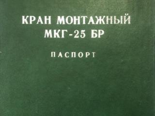 Кран монтажный