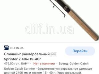 Продам спиннинг GOLDEN CATCH Sprinter 2.4м 15-40гр.