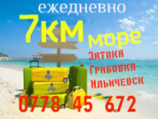 7км и МОРЕ (Черноморск, Грибовка, Затока и т. д). Минивэн, кондиционер